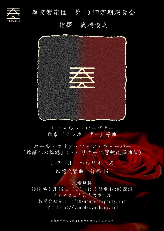 http://mt.slan.tokyo/cdefgahc/images/10thregularconcert.JPG