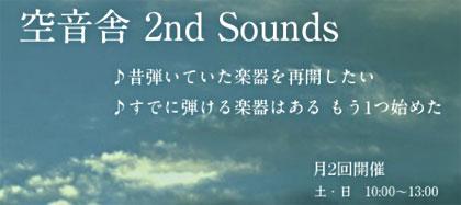 20111119_2ndsounds.jpg