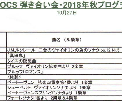 20181027OCS_program.jpg