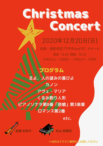 20201220_ChristmasConcert.jpg